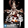 灵武大帝 七猫小说