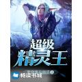 超级精灵王 七猫小说