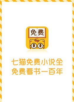逍遥仙录 七猫小说