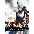 剑王传说 七猫小说