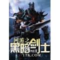 网游之黑暗剑士 七猫小说
