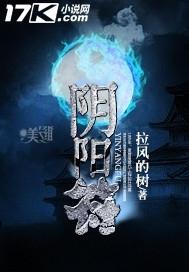 阴阳符 七猫小说