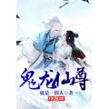 鬼龙仙尊 七猫小说