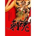 刺魂 七猫小说