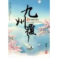 九州覆 七猫小说