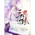 三界仙缘 七猫小说