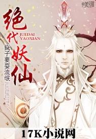 绝代妖仙 七猫小说