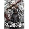 网游之江湖崛起 七猫小说