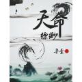 天命缥缈 七猫小说