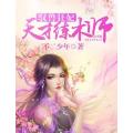 驭兽狂妃:天才练术师 七猫小说