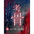 考骨 七猫小说