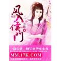 凤入侯门 七猫小说