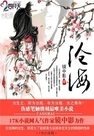 沧海 七猫小说