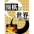 围棋的世界 七猫小说