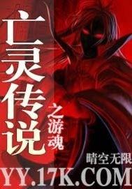 亡灵传说之游魂 七猫小说