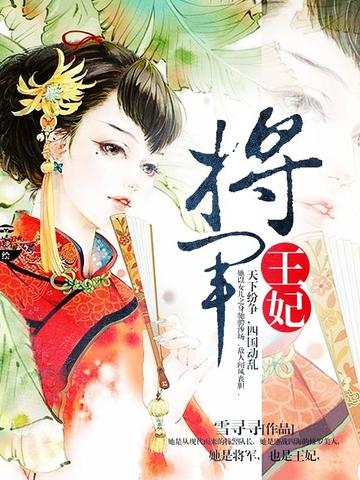 将军王妃 七猫小说