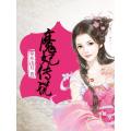 魔妃传说 七猫小说