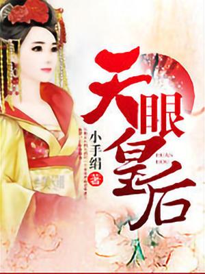 天眼皇后 七猫小说