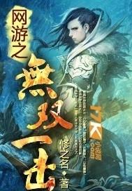 网游之无双一击 七猫小说