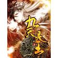 九天灵王 七猫小说