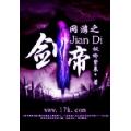 网游之剑帝 七猫小说