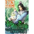 斩仙杀神 七猫小说