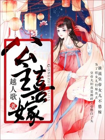 公主喜嫁 七猫小说