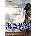 海盗传说 七猫小说