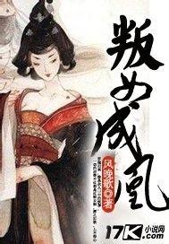 叛女成凰 七猫小说