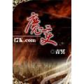 魔变 七猫小说