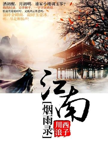 江南烟雨录 七猫小说