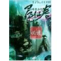 寻仙卷 七猫小说
