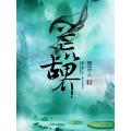荒古界 七猫小说