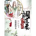 病王爷的调皮妻 七猫小说