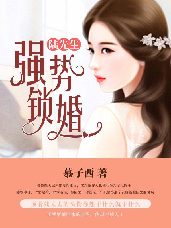 陆先生,强势锁婚 七猫小说