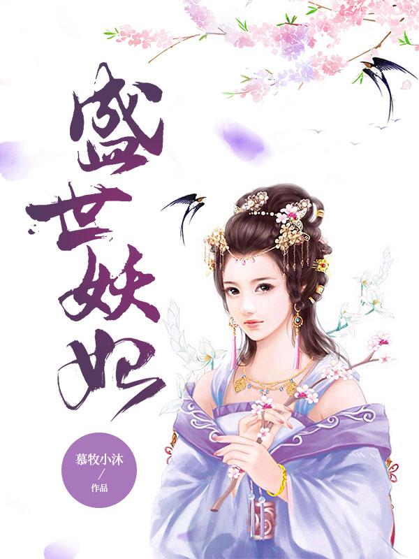 盛世妖妃 七猫小说