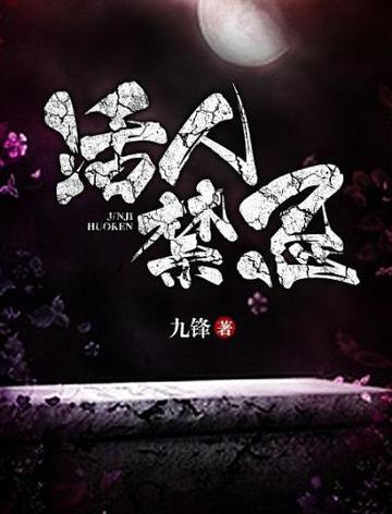 活人禁忌 七猫小说