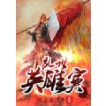 乱世英雄寞 七猫小说