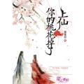 上仙,你的桃花掉了 七猫小说