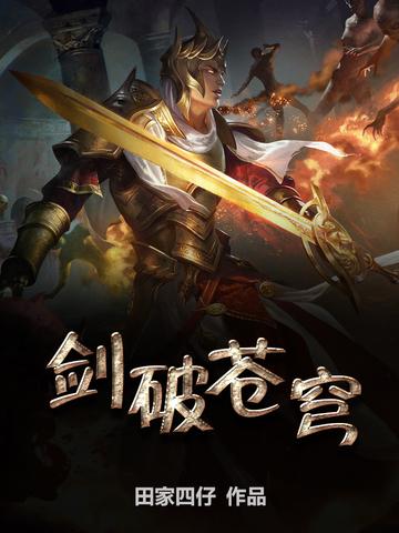 剑破苍穹 七猫小说软件截图1