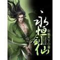 永恒剑仙 七猫小说