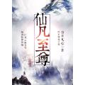 仙凡至尊 七猫小说