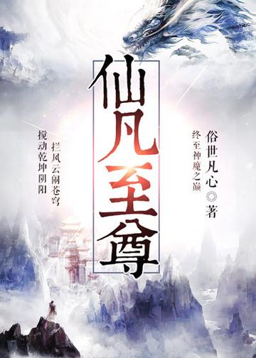 仙凡至尊 七猫小说软件截图1