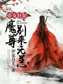 帝女狂妃:魔尊别来无恙 七猫小说
