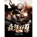 最强妖孽系统 七猫小说