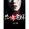 恐怖电梯 七猫小说
