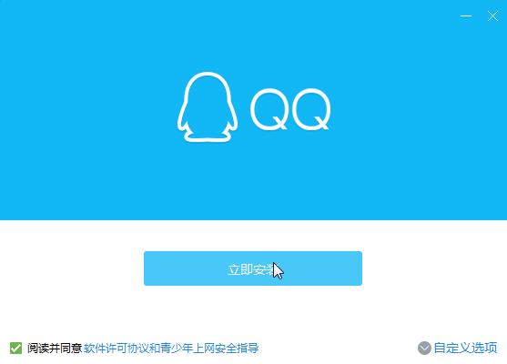 腾讯QQ2021下载