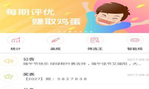 大公鸡七星彩软件软件合辑