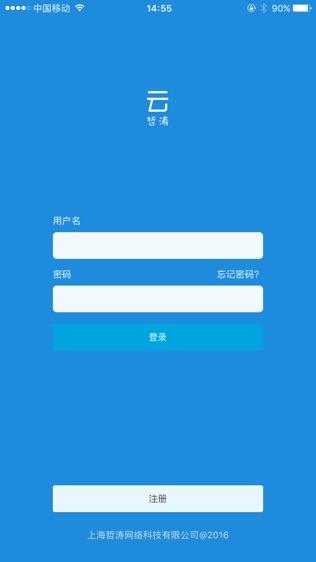 哲涛云软件截图0