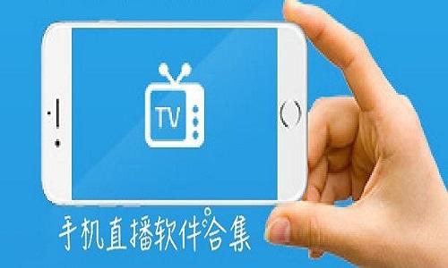 手机电视直播软件排名软件合辑